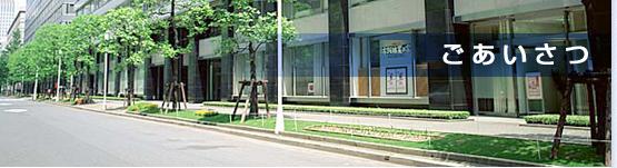 短納期・低価格・高品質 舗装工事 エクステリア 四日市市
