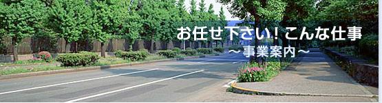道路・駐車場の舗装工事 アスファルト舗装 舗装工事 四日市市